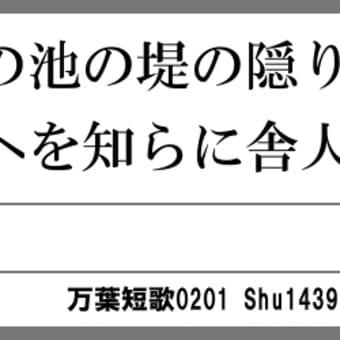 万葉短歌0201 埴安の0173