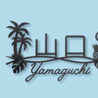 ヤシの木×波×モンステラ×パイナップル×プルメリアのハワイアン表札