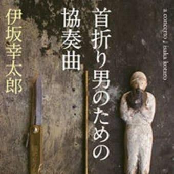 首折り男のための協奏曲 / 伊坂幸太郎