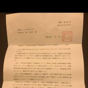「除染済みで大丈夫、空間線量で大丈夫」→台風廃棄物試験焼却強行をこういう文言で肯定する林文子横浜市長を許すな!