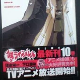 鉄のラインバレル10巻の感想レビュー(コミック)