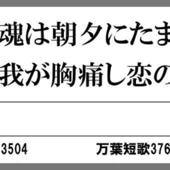 万葉短歌3767 魂は3504