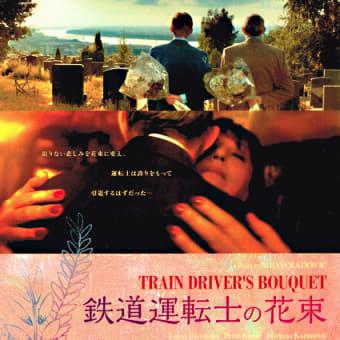 鉄道運転士の花束