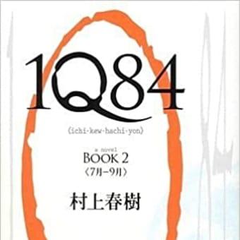 『1Q84 BOOK2』@村上 春樹