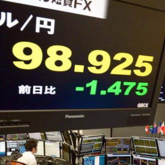 ◇円高昂進、NY外為市場1か月ぶりに一時1ドル98円台!