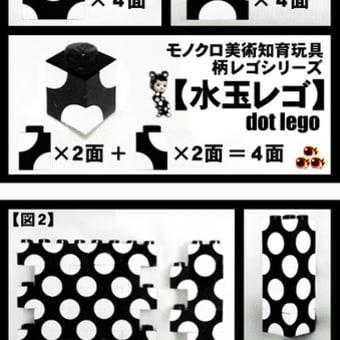 【水玉レゴっ★】~レゴ革命2010残夏っ★xxx