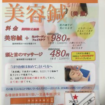 破格 美容鍼(生コラーゲンケア付)980円が凄い