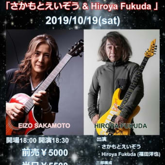 「さかもとえいぞう & Hiroya Fukuda 」