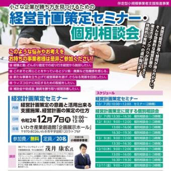 福島県で経営計画セミナーに登壇します