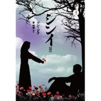 次 シンイ 小説 二