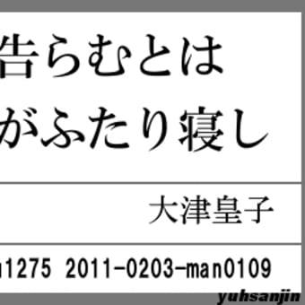 万葉短歌0109 大船の0093