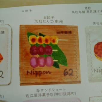 豊洲に移った茂助だんごが切手になりました
