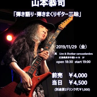山本恭司 「弾き語り・弾きまくりギター三昧」呉公演2019