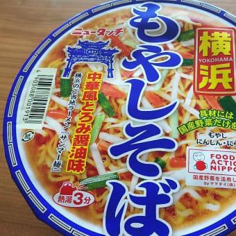 横浜もやしそば、サンマー麺