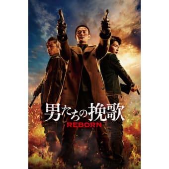 「男たちの挽歌 REBORN」、中国版男たちの挽歌!