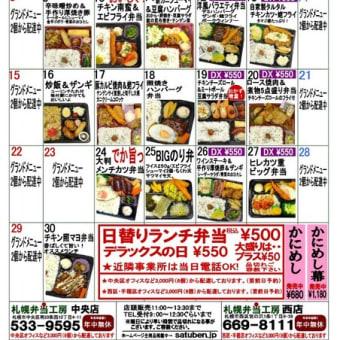 11月日替りランチカレンダーです。よろしくお願いします。