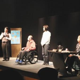 障害者も出演、劇で学ぶバリアフリー 大津で10日まで