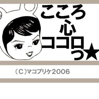 【こころ心ココロっ★】~2006最重要キーワードっ★xxx