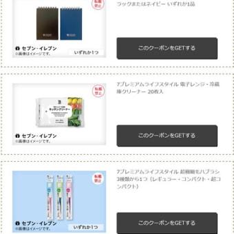 新規当選 「セブン-イレブン 選べる日用品引換チケット」/損保ジャパン SOMPO Park
