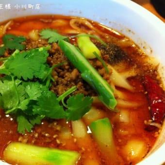 刀削麺の王様 小川町店