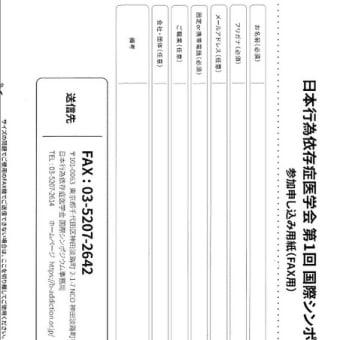 1/20(土)日本行為依存症医学会 第1回国際シンポジウムのお知らせ
