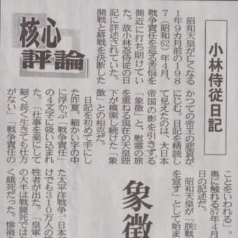 大阪日日新聞:昭和天皇 / 「伝統的天皇の在り方に沿うのはいずれか。大日本帝国憲法下か、現憲法下か」