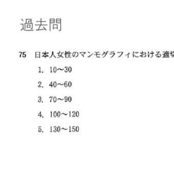 No.12 乳腺撮影