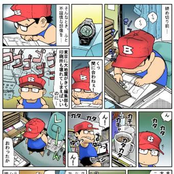 その日の流星 vol.1(いちおう月刊)