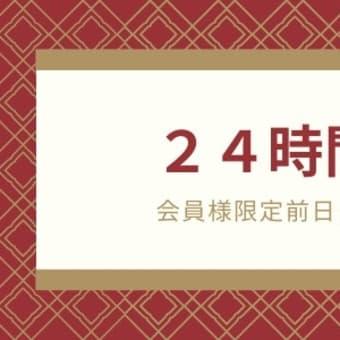 10月26日(月)予約満・27日(火)「冬美・あつこ」予約可