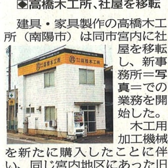 株式会社 高橋木工所 様 !