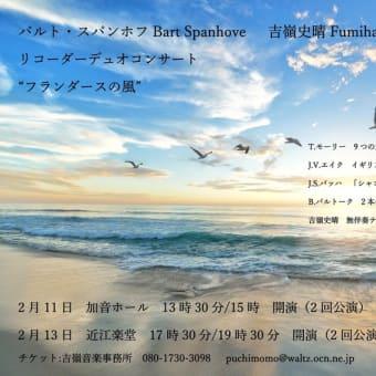 鹿児島リコーダーフェスティバル2020、バルト・スパンホフ吉嶺史晴デュオコンサート