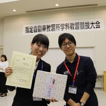 広島県指定自動車学校 学科競技会が開催
