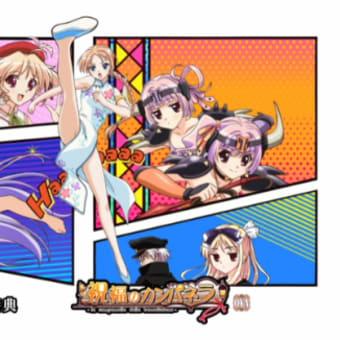 祝福のカンパネラ OVA レビュー