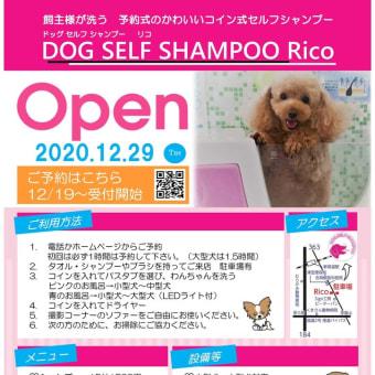 ドックセルフシャンプー リコ ✿12/29オープン!!