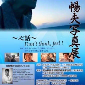 1/22(水)~1/31(金)大西暢夫写真展「~心話~Don't think,feel!」開催のお知らせです!