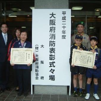 平成20年度大阪府消防表彰式で表彰されました!