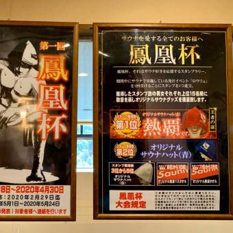北九州本城の「おとぎの杜でロウリュ初体験」