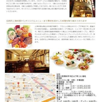 中華街のランチをまとめてみた その86「大通り14」 状元楼「上海」