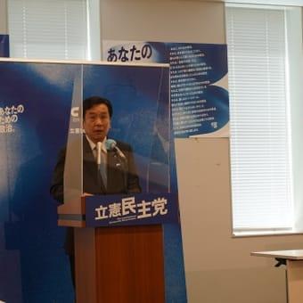 【枝野立憲代表会見詳報】「北海道は山崎まや繰り上がり権利」「小選挙区だけで単独過半数の233人擁立できそうだ」「ジェンダー本部長は自ら就任し全責任」