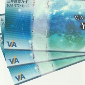 新規当選 ギフトカード3,000円/ダイヤモンド社資料請求+カリフォルニア米到着
