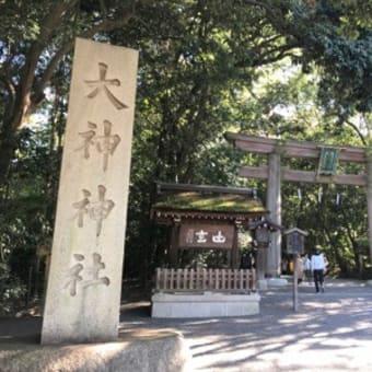 久延彦神社 の御守