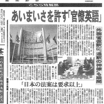 東京新聞が共謀罪不要論を大展開~その2