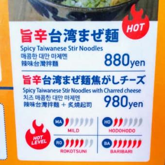 うーくいのランチはマホロバの『旨辛台湾まぜ麺焦がしチーズ中盛スイートコーン乗せ』