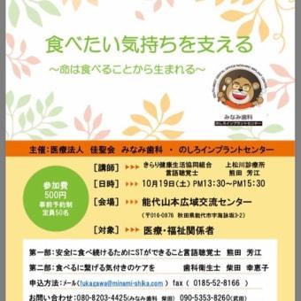 2019.10.19(土)みなみ歯科主催の講演会を開催いたします!