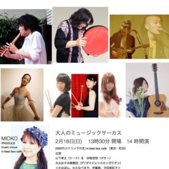2月18日大人のミュージックサーカス in beat box cafe