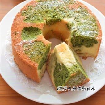 抹茶のマーブルシフォンケーキ ☆