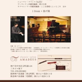 6月15日(土)内藤 晃 Café Live/神戸クラシックサロン・アマデウス