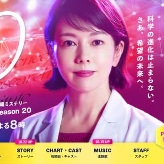 科捜研の女 season20 第7話「風丘早月、罠に堕ちる」