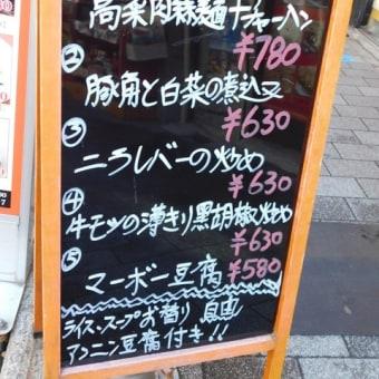 秀味園(台湾系中華料理)も以前のように魅力的なランチが?