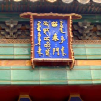 北京旅行ダイジェスト_16_雍和宮